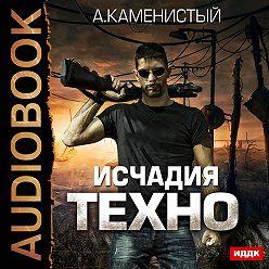 Артем Каменистый - Исчадия техно