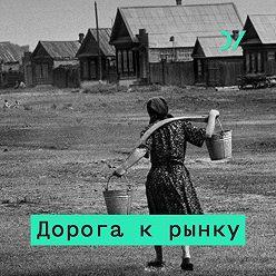 Евгений Чичваркин - Как начинался постсоветский ритейл