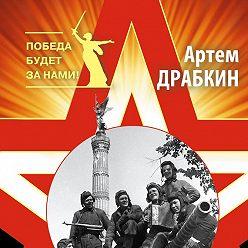 Артем Драбкин - Я взял Берлин и освободил Европу