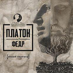 Платон - Федр