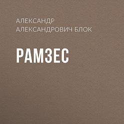 Александр Блок - Рамзес