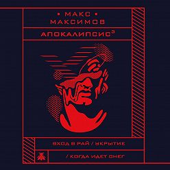 Макс Максимов - Апокалипсис³
