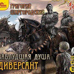 Григорий Шаргородский - Заблудшая душа. Диверсант