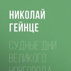 Николай Гейнце - Судные дни Великого Новгорода