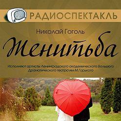 Nikolai Gogol - Женитьба (спектакль)