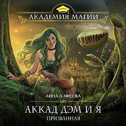Лина Алфеева - Аккад ДЭМ и я. Призванная