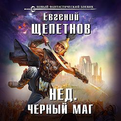 Евгений Щепетнов - Черный маг