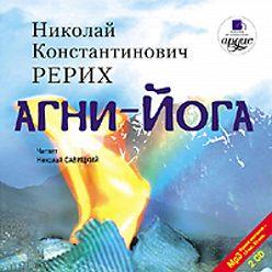 Николай Рерих - Агни-йога