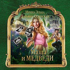 Ирина Эльба - Маша и МЕДВЕДИ