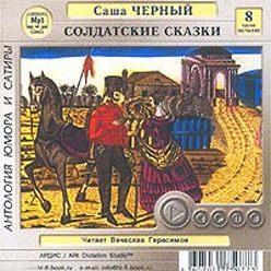 Саша Чёрный - Солдатские сказки