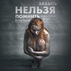 Агата Горай - Забыть нельзя помнить