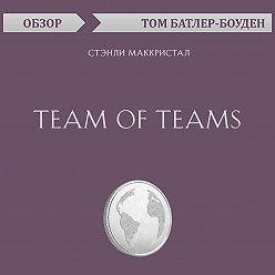 Том Батлер-Боудон - Team of Teams. Стэнли Маккристал (обзор)