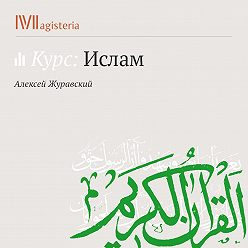 Алексей Журавский - Пять столпов ислама: шахада, молитва, закят
