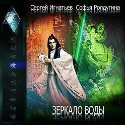Сергей Игнатьев - Зеркало воды