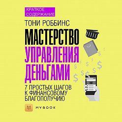 Светлана Хатемкина - Краткое содержание «Мастерство управления деньгами: 7 простых шагов к финансовому благополучию»