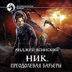 Анджей Ясинский - Ник. Преодолевая барьеры