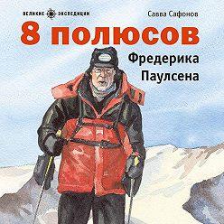 Савва Сафонов - 8 полюсов Фредерика Паулсена