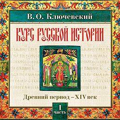 Василий Ключевский - Русская история. Часть 1