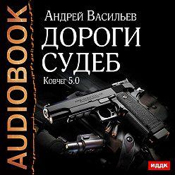 Андрей Васильев - Дороги судеб