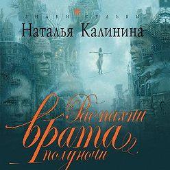 Наталья Калинина - Распахни врата полуночи