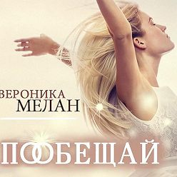 Вероника Мелан - Пообещай
