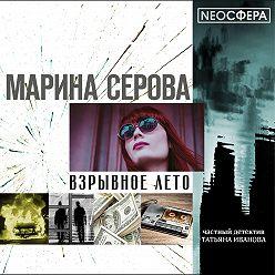 Марина Серова - Взрывное лето