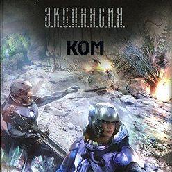 Роман Злотников - Ком