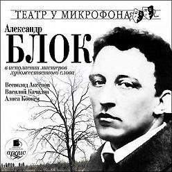 Александр Блок - В исполнении мастеров художественного слова