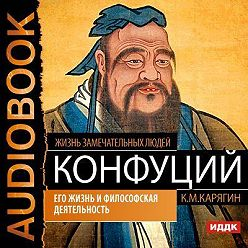 К. Карягин - Конфуций. Его жизнь и философская деятельность