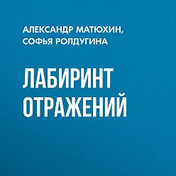 Александр Матюхин - Лабиринт отражений