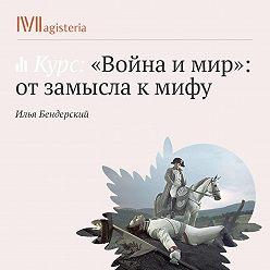 Илья Бендерский - Лекция «Война и мир» как миф, канон и транзит»