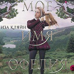 Лиза Кляйн - Мое имя Офелия