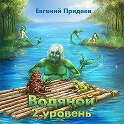 Евгений Прядеев - Водяной. 2 уровень