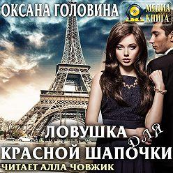 Оксана Головина - Ловушка для Красной Шапочки
