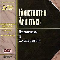 Константин Леонтьев - Византизм и славянство
