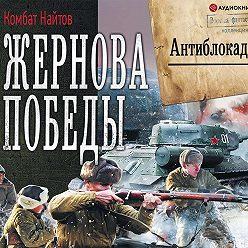 Комбат Найтов - Жернова Победы. Антиблокада
