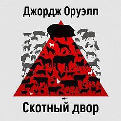 Джордж Оруэлл - Скотный Двор