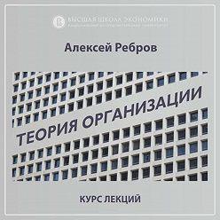 Алексей Ребров - 1.1. Место теории организации в системе наук