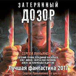 Олег Дивов - Затерянный дозор. Лучшая фантастика 2017 (сборник)