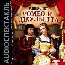 Уильям Шекспир - Ромео и Джульетта (спектакль)