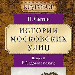 Петр Сытин - Истории московских улиц. Выпуск 2