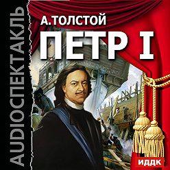 Алексей Толстой - Петр I (спектакль)