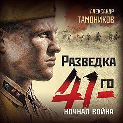 Александр Тамоников - Ночная война