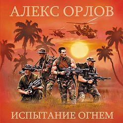 Алекс Орлов - Испытание огнем