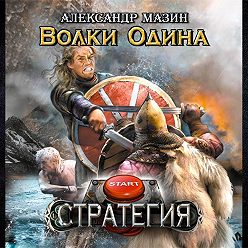 Александр Мазин - Волки Одина