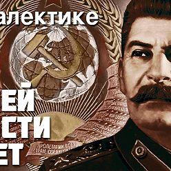 Дмитрий Пучков - Александр Зиновьев - Нашей юности полёт, О диалектике