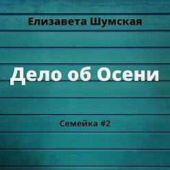 Елизавета Шумская - Дело об Осени