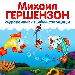 Михаил Гершензон - Рыбки-спорщицы