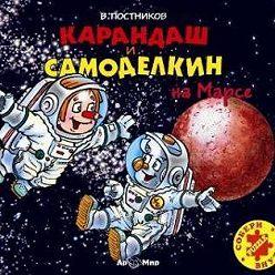 Валентин Постников - Карандаш и Самоделкин на Марсе