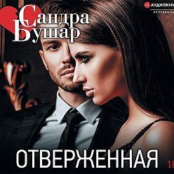 Сандра Бушар - Отверженная